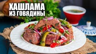 Хашлама из говядины — видео рецепт
