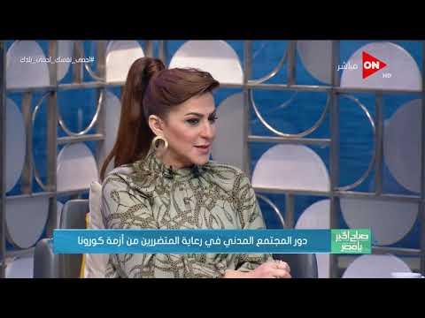 صباح الخير يامصر -  حوار خاص حول -دور المجتمع المدني في رعاية المتضريين من أزمة كورونا-  - 16:03-2020 / 3 / 29