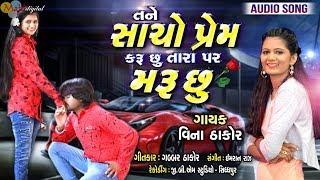 Tane Sacho Prem Karusu Tara Par Marusu | Vina Thakor New Song|Gabbar Thakor Gujarati Love Song 2019