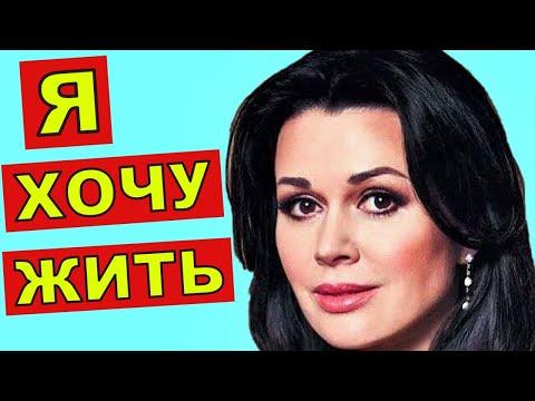 Анастасия Заворотнюк - Я хочу жить