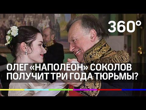 Олег «Наполеон» Соколов,
