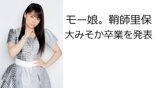 モーニング娘。'15の鞘師里保=さやし・りほ=(17)が、12月31...