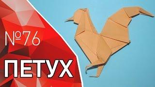 Оригами петух из бумаги 2017