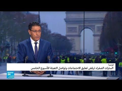 فرنسا: الشرطة بين التصدي لاحتجاجات -السترات الصفراء- ومنع أعمال النهب  - نشر قبل 1 ساعة