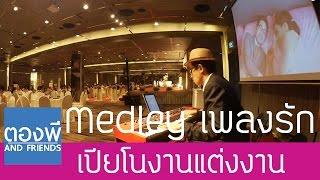 Medley เปียโนเพลงรัก ในงานแต่งงาน by ตองพี