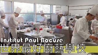 【阿辰師】里昂Vlog N°25全世界最好的廚藝學校 保羅博古斯廚藝學院 Institut Paul Bocuse