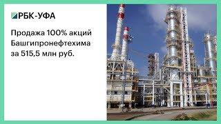 Продажа 100% акций Башгипронефтехима за 515,5 млн руб.