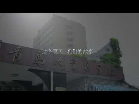 Qingdao University School of Medicine Class 1991_1 Reunion (Trailer)