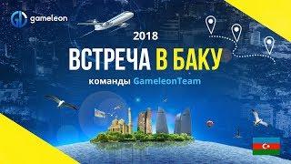GameleonTeam - первая оффлайн встреча покерных игроков в Баку. Как это было?!