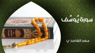الشيخ سعد الغامدي - سورة يوسف (النسخة الأصلية) | Sheikh Saad Al Ghamdi - Surat Yusuf