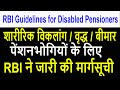 Disabled/Aged/Sick Pensioner के लिए RBI के निर्देश for Pension Account #Govt Employees News