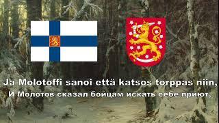 """Финская зимне-военная песня - """"Нет, Молотов!"""" (1939)"""