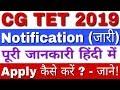 CG TET 2019 Notification | Chhattisgarh TET 2019 | CG TET Notification 2019 | CG TET Exam Date 2019