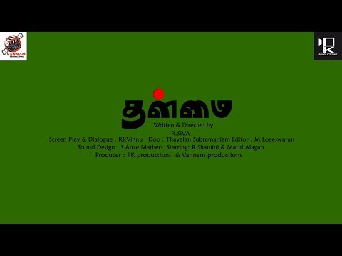 Thanmai  Tamil Short Film/ HD Video with Eng Subs 2018