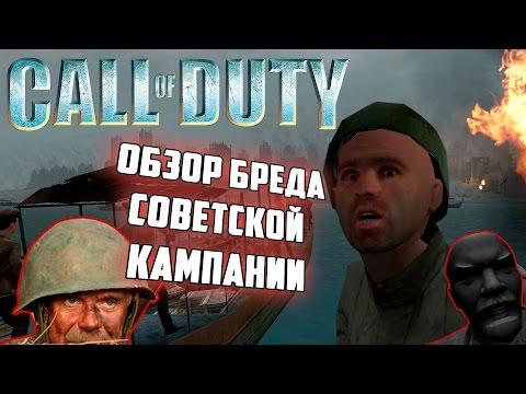 [Call of Duty I] Обзор БРЕДА и БАГОВ советской кампании :0