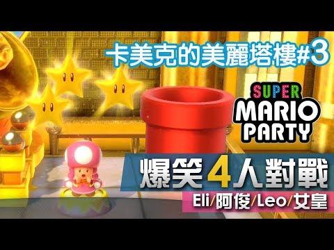 【隱藏地圖】卡美克的美麗塔樓#3 -最終決勝- 擲骰子大富翁(15回合)《Super Mario Party》Eli/阿俊/Leo/女皇 | Switch 超級瑪利歐派對