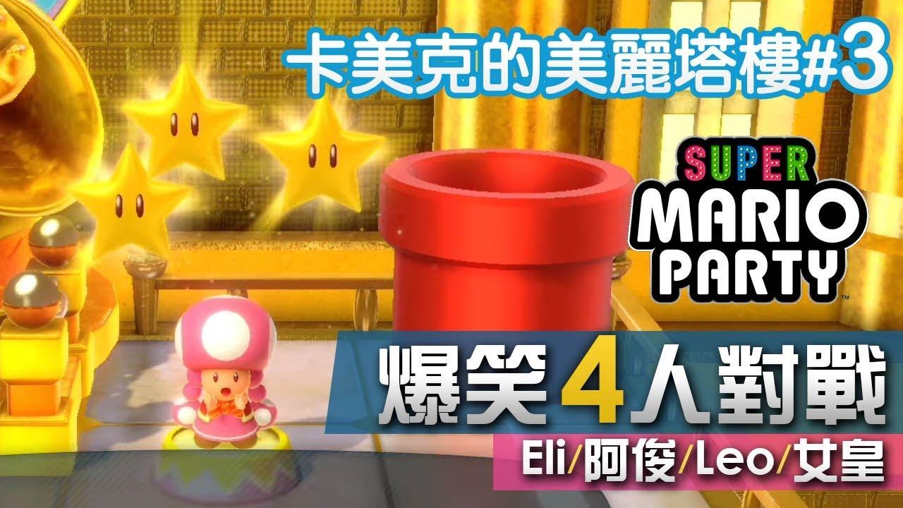 【隱藏地圖】卡美克的美麗塔樓#3 -最終決勝- 擲骰子大富翁(15回合)《Super Mario Party》Eli/阿俊/Leo/女皇 | Switch ...