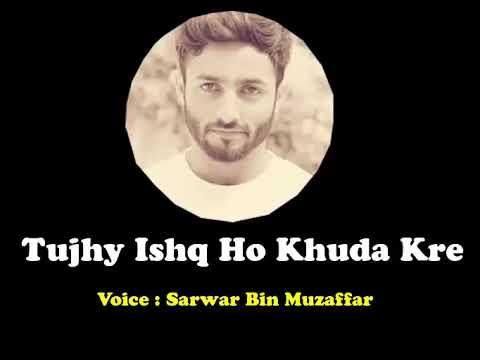 Tujhy Ishq Ho Khuda Kry | Voice Sarwar Bin Muzaffar