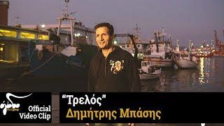 Δημήτρης Μπάσης - Τρελός (Official Video Clip HD)