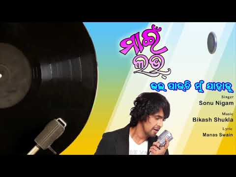 Bhala Pauchi Mu Jahaku - Superhit Modern Odia Song By Sonu Nigam On Pabitra Entertainment