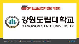 [2021학년도 전문대학 온라인 입학정보 박람회] 강원…