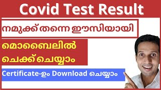 How to know Covid Test Result on Mobile / Computer   How to download covid test certificate