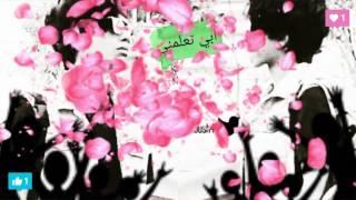 عبدالعزيز الهايم - ابي تعلمني 2016 .. [اغاني خليجية]