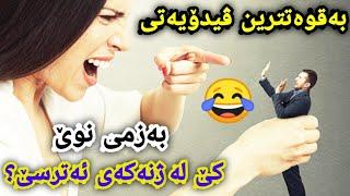 یەک دانەیان لە ژنەکەی نەترسا بزانە بۆ ؟! ? مەلا قاتیل || mala qatel funny kurdish 2020