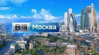 Вести Москва от 21 11 16
