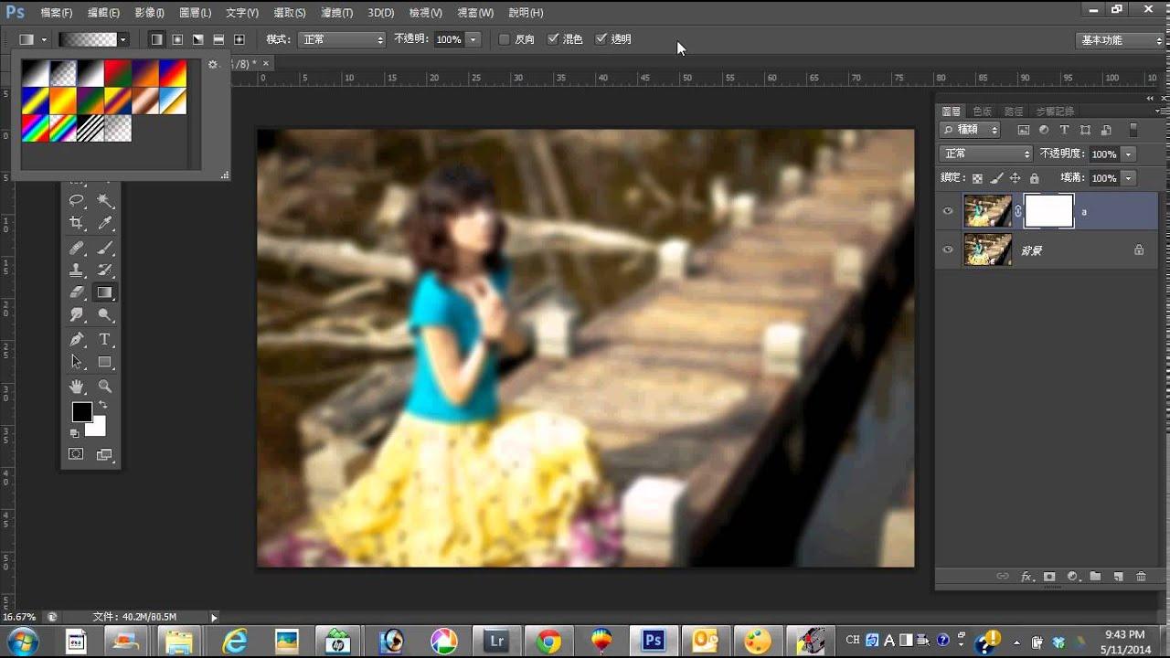 教學 photoshop 如何用遮色片製造淺景深 - YouTube