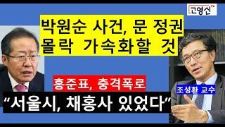 [고영신TV]무능 무책임 정권, 엄청난 혼란과 위기 몰고 올 것(출연: 조성환 경기대 정치전문대학원 교수)