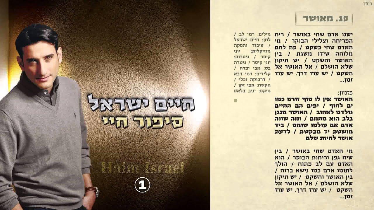 10. חיים ישראל - מאושר | Haim Israel - meushar