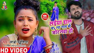 Lado Madheshiya का सबसे सुपरहिट धोबी गीत - सईया डाल दs ना रात में जोरनवा - Bhojpuri Hit Song New