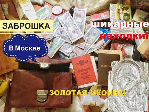 Заброшка в Москве. Неожиданные находки! Золотая иконка!