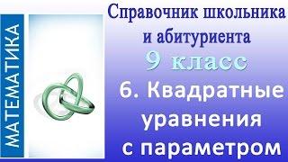 Квадратные уравнения с параметром. Видеосправочник по математике #6