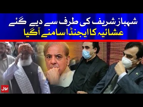Shehbaz Sharif PDM Meeting - Latest Updates