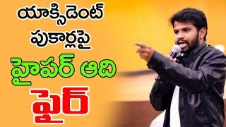 Hyper Aadhi Gave Clarification About His Accident News | #EyetvEntertainments