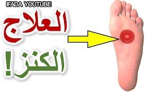 العلاج الكنز!عالج نفسك من الأمراض في خلال دقائق معدودة!, فوائد تدليك (باطن القدمين) معجزة حقيقية