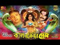 Kal Naginir Prem কাল নাগিনীর প্রেমBangla Movie | Moushumi | Omar Sani | Nasir Khan|@SB Cinema Hall
