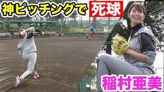 稲村亜美が天晴練習に現る!神ピッチングでまさかの死球!