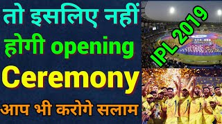 IPL 2019 Opening Ceremony: इसलिए नहीं होगी इस साल opening ceremony।