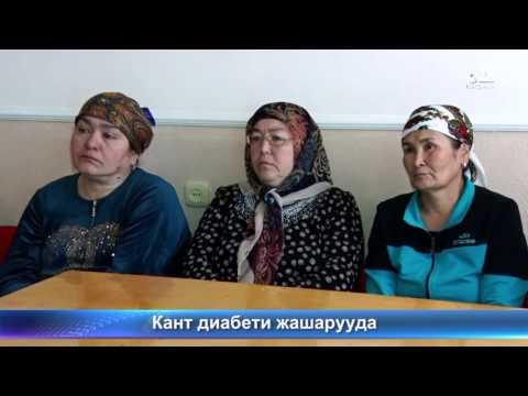 Кант Диабети жашарууда 12.10.16 #ОшПирим