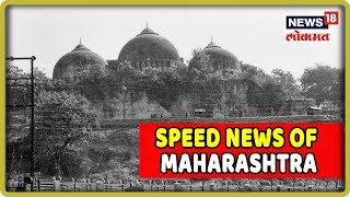 Top Afternoon Headlines | Speed News of Maharashtra | 11 July 2019
