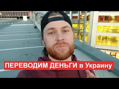 Как переводить деньги в Украину с Чехии? | TransferGo | Выпуск #31