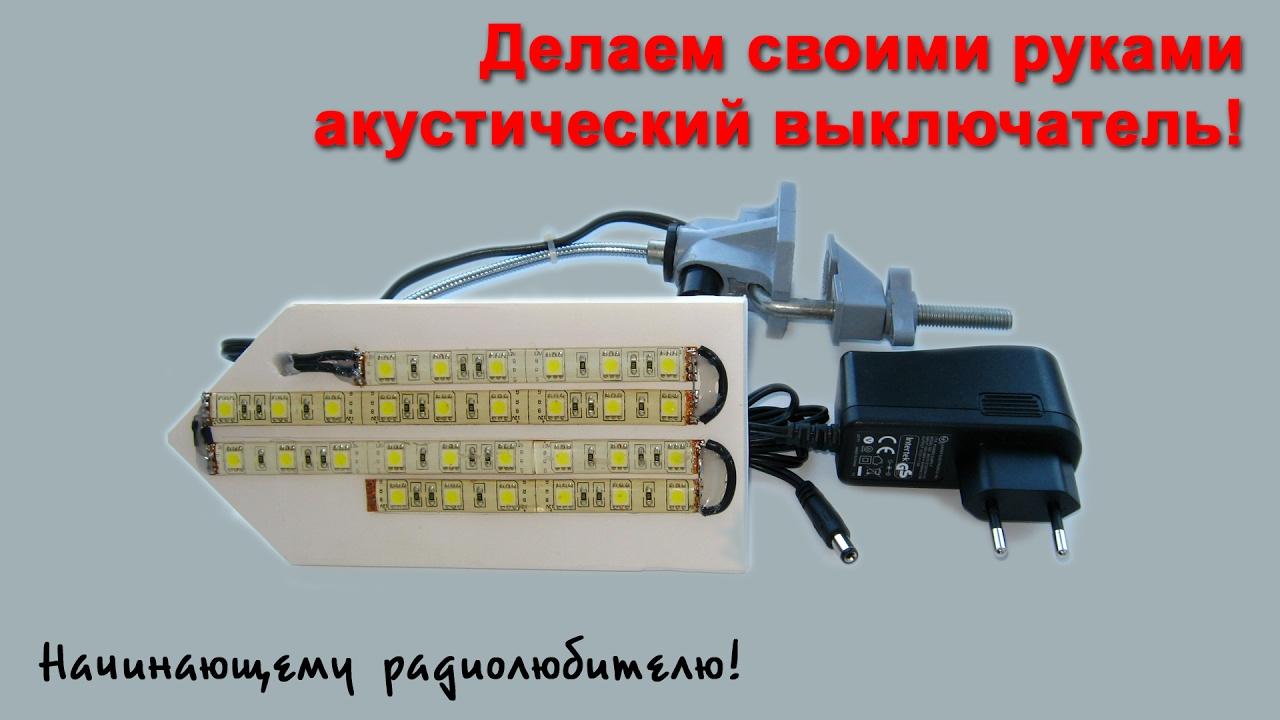 Акустический выключатель для светильника 12В