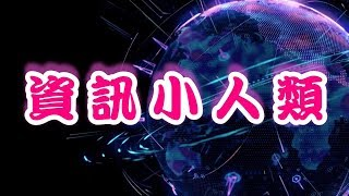 Publication Date: 2019-03-15 | Video Title: 方小校園電視台 - 資訊小人類 第二集