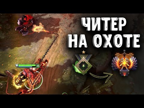 видео: ЧИТЕР НА ОХОТЕ #4 ПУДЖ ДОТА 2 - cheater pudge dota 2