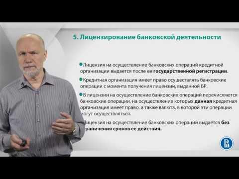 Лицензирование деятельности по организации и проведению азартных игр в букмекерских конторах и тотализаторах