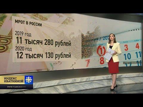 Как изменится жизнь граждан России в 2020 году