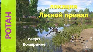 Русская рыбалка 4 озеро Комариное Ротан под УАЗиком